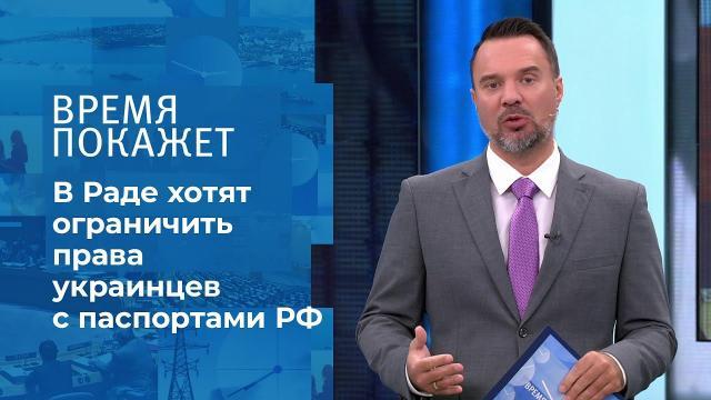 Видео 17.09.2021. Время покажет. Российский паспорт на Украине