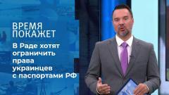 Время покажет. Российский паспорт на Украине