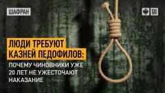 Шафран. Люди требуют казней педофилов: почему чиновники уже 20 лет не ужесточают наказание от 09.09.2021