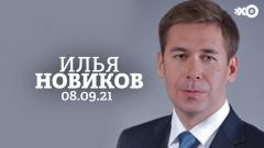 Персонально ваш. Илья Новиков 08.09.2021
