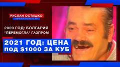 """2020 год: Болгария """"перемогла"""" Газпром. 2021 год: цена под $1000 за куб газа"""