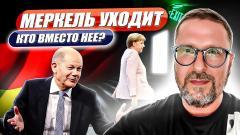 Кто победит в Германии и что это будет значить