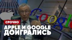 Соловьёв LIVE. СРОЧНО. Apple и Google доигрались. Жёсткое заявление CовФеда от 16.09.2021