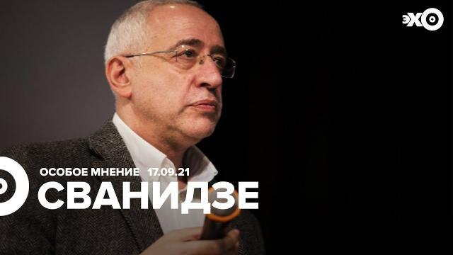 Особое мнение 17.09.2021. Николай Сванидзе
