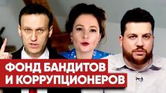 Соловьёв LIVE. «Украл бюджет целого региона»: кто стоит за экстремистами из ФБК* от 10.09.2021