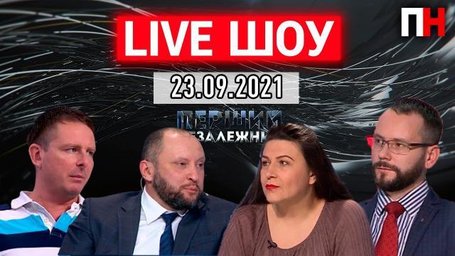 Первый Независимый 23.09.2021. LIVE ШОУ. Кушнир, Марунич, Мулик, Невядомский