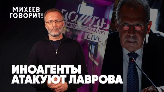 Соловьёв LIVE 14.09.2021. Иноагенты атакуют Лаврова. Позор Зеленского на CNN. Путин ушёл на самоизоляцию. Михеев говорит