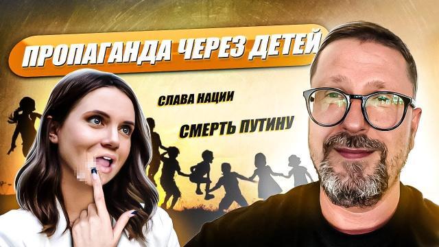 Анатолий Шарий 08.09.2021. Дети для пропаганды