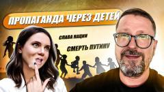 Анатолий Шарий. Дети для пропаганды от 08.09.2021