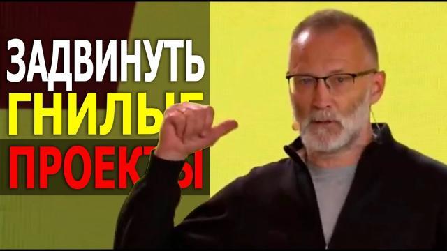 Сергей Михеев 16.09.2021. Задвинуть гнилые проекты! Приоритетное финансирование культуры