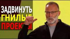 Сергей Михеев. Задвинуть гнилые проекты! Приоритетное финансирование культуры от 16.09.2021