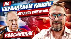Украинский олигарх Лавров