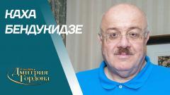 Бендукидзе. Путин, Саакашвили, арест Ходорковского, рэкет, клонирование, реформы