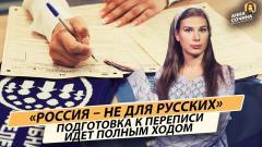 Флешмоб «только не русский» запустили к переписи населения РФ