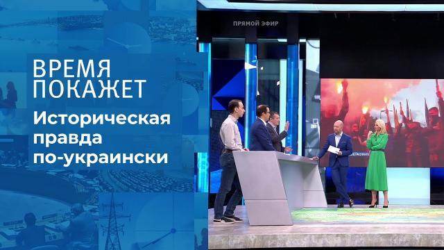 Время покажет 08.10.2021. Историческая правда по-украински