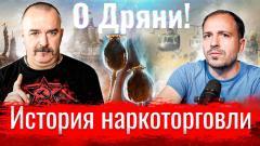 О Дряни! Клим Жуков и всемирная история наркоторговли. По-живому