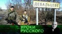 Уроки русского. Украина готовится победить Россию от 14.10.2021