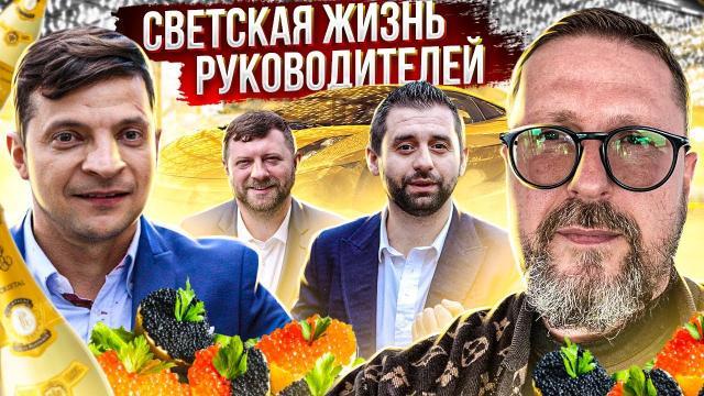 Анатолий Шарий 11.10.2021. Светская жизнь Слуг Народа