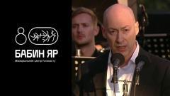 Дмитрий Гордон. Речь на церемонии, посвящённой 80-летию трагедии Бабьего Яра от 07.10.2021