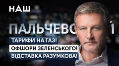 НАШ. ПАЛЬЧЕВСКИЙ об оффшорах Зеленского, отставку Разумкова, высокие тарифы на газ от 06.10.2021