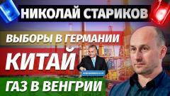 Выборы в Германии, Китай, газ в Венгрии