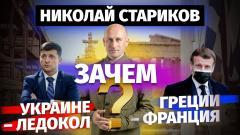 Зачем Украине – ледокол, а Греции – Франция