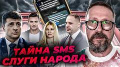 Анатолий Шарий. История странной смс от Слуги Народа от 07.10.2021