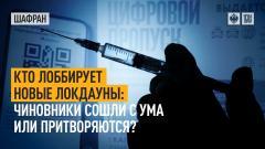Шафран. Кто лоббирует новые локдауны: чиновники сошли с ума или притворяются от 12.10.2021