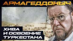 Россия в Средней Азии. Хива и освоение Туркестана. АРМАГЕДДОНЫЧ