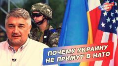 Политическая Россия. Почему Украину не примут в НАТО. Ростислав Ищенко от 25.10.2021