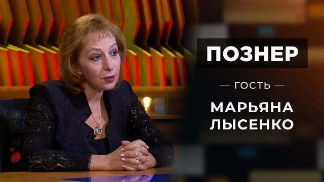 Познер 11.10.2021. Марьяна Лысенко