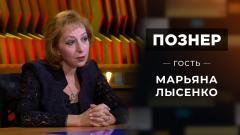Познер. Марьяна Лысенко от 11.10.2021