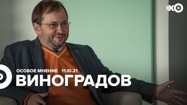 Особое мнение 11.10.2021. Михаил Виноградов