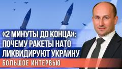Украина РУ. Стариков раскрыл страшные последствия вступления Украины в НАТО от 26.10.2021