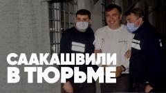 Саакашвили в тюрьме. Лукашенко разгромил CNN. Украина - государство-мошенник