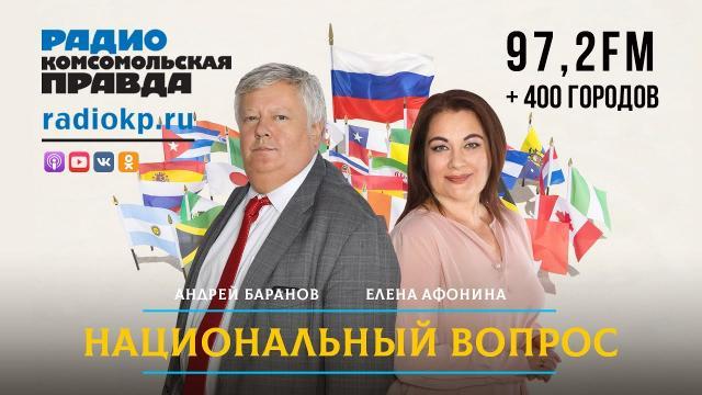 Радио «Комсомольская правда» 10.10.2021. Мужские поступки. Национальный вопрос