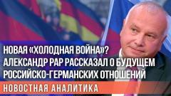 Украина РУ. Военное противостояние России и Германии: Александр Рар предупреждает об опасности от 25.10.2021