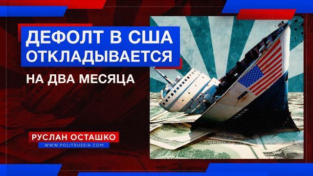Политическая Россия 09.10.2021. Дефолт в США откладывается на два месяца