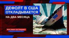 Политическая Россия. Дефолт в США откладывается на два месяца от 09.10.2021