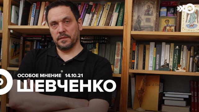 Особое мнение 14.10.2021. Максим Шевченко
