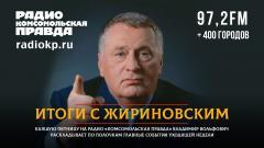 Комсомольская правда. Владимир Жириновский. Итоги от 15.10.2021