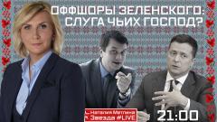 Звезда LIVE. Оффшоры Зеленского: слуга чьих господ от 04.10.2021