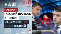 """Марафон. Газ по 1900$: Путин шантажирует ЕС? Нападение на """"СХЕМЫ"""". Угроза войны с Беларусью"""