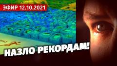 Специальный репортаж. Назло рекордам от 12.10.2021