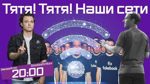 Звезда LIVE 08.10.2021. Тятя! Тятя! Наши сети
