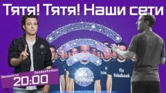 Звезда LIVE. Тятя! Тятя! Наши сети от 08.10.2021