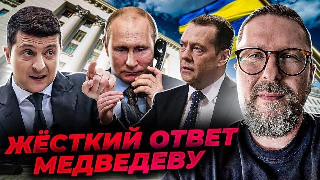 Анатолий Шарий 11.10.2021. Ответ Михаила Зеленского Дмитрию Медведеву