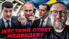 Анатолий Шарий. Ответ Михаила Зеленского Дмитрию Медведеву от 11.10.2021