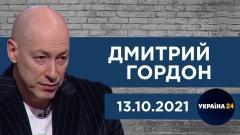 Дмитрий Гордон. Здоровье Саакашвили. Что будет с Медведчуком. Третий брат Кличко. Судьба Лорак от 13.10.2021