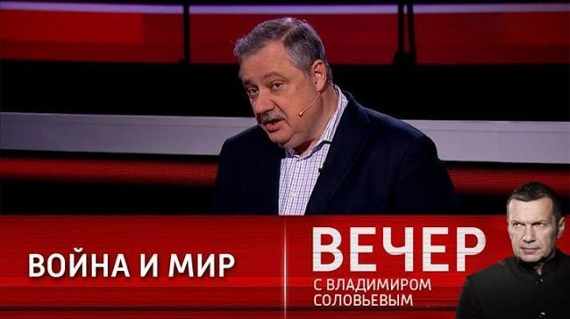 Вечер с Владимиром Соловьевым 11.10.2021